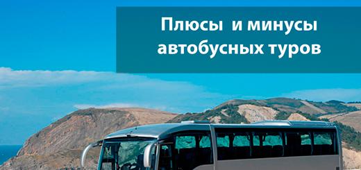 avto-tur