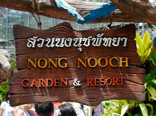 Добро пожаловать в парк Нонг Нуч